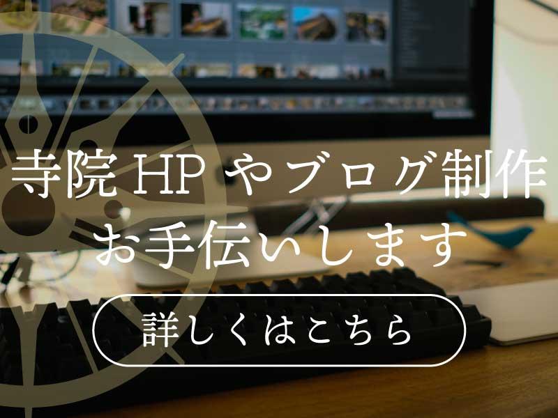 HP制作の案内