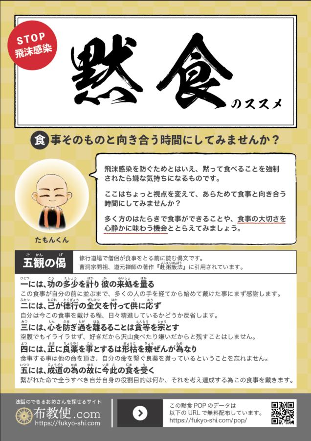 黙食ポスター 五観の偈
