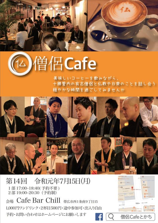 永田弘彰師の傾聴ボランティアポスター