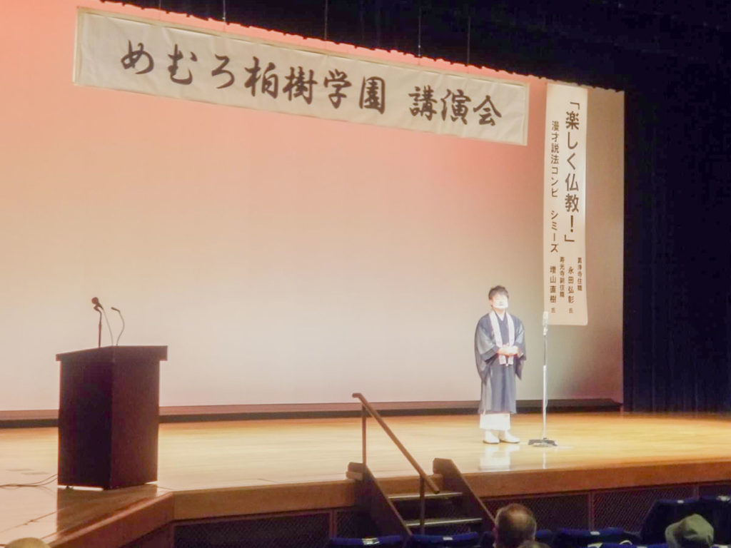 永田弘彰師講演会写真