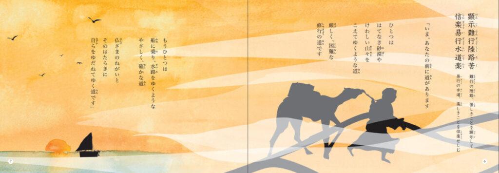 絵ものがたり正信偈2インドから中国へひかりを伝えたお坊さまのなかの1ページ